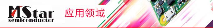 MStar产品应用领域-LCD液晶电视